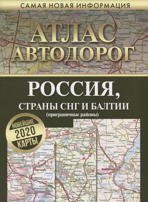Атлас автодорог России стран СНГ и Балтии приграничные районы