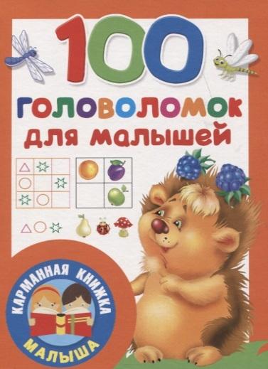 Фото - Дмитриева В. (сост.) 100 головоломок для малышей дмитриева в г сост 2500 занимательных головоломок и заданий для детей