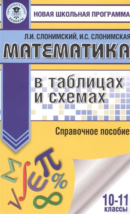 Математика в таблицах и схемах 10-11 классы Справочное пособие