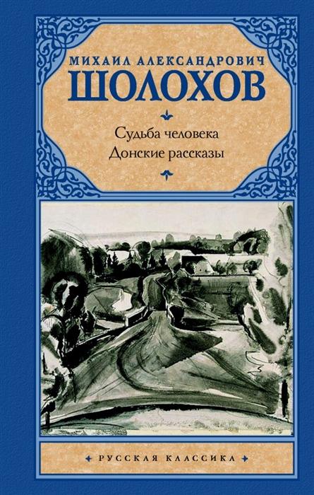 Шолохов М. Судьба человека Донские рассказы