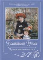 Воспитание детей. Православный взгляд. Советы современных пастырей и святых отцов