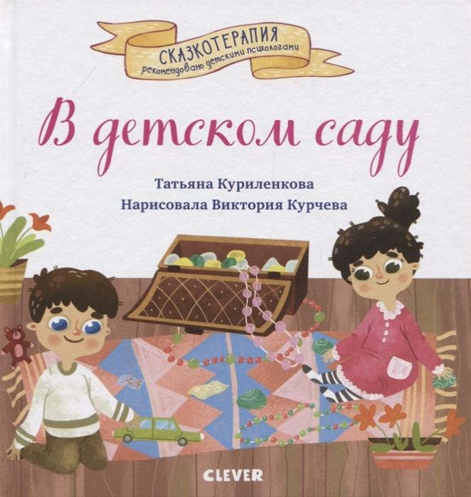 Купить В детском саду Сказка которая поможет малышу адаптироваться в детском саду, Клевер, Сказки