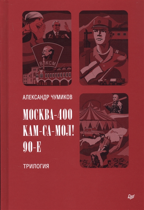 Чумиков А. Москва-400 Кам-са-мол 90-е Трилогия кам 002