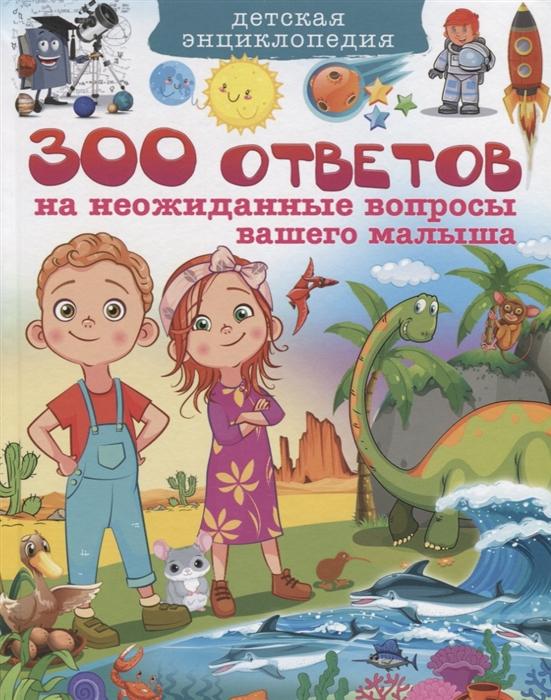 Купить 300 ответов на неожиданные вопросы вашего малыша, Владис, Универсальные детские энциклопедии и справочники