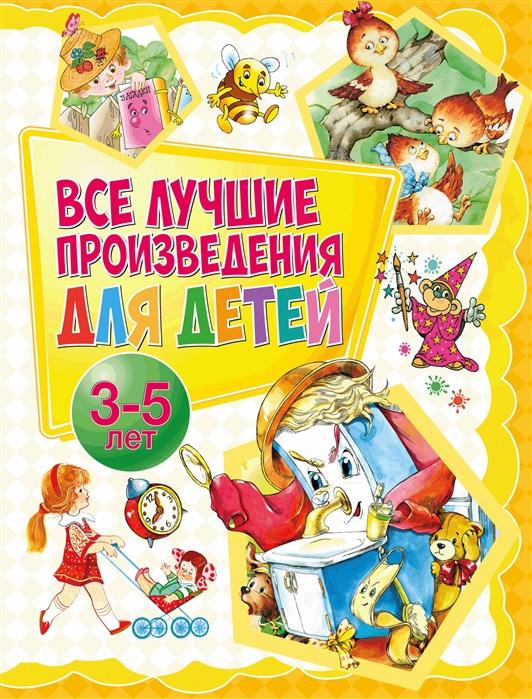 Все лучшие произведения для детей 3 5 лет