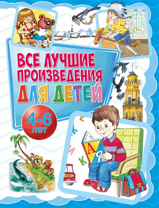 цена Лунин В., Яснов М., Мошковская Э., Усачев А. и др. Все лучшие произведения для детей 4 6 лет
