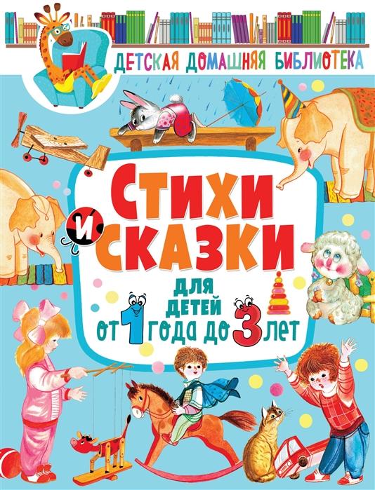 Дружинина М., Чуковский К., Лагздынь Г. и др. Стихи и сказки для детей от 1 года до 3 лет