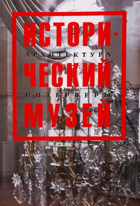 Датиева Н. Исторический музей Архитектура Интерьеры Путеводитель цена в Москве и Питере