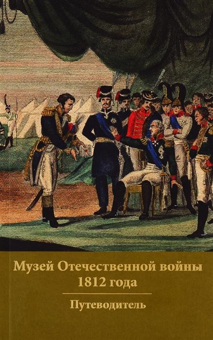 Музей Отечественной войны 1812 года Путеводитель