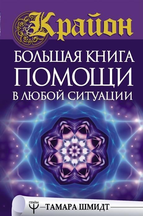 Шмидт Т. Крайон Большая книга помощи в любой ситуации