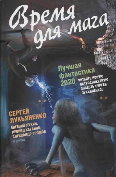 Время для мага Лучшая фантастика - 2020