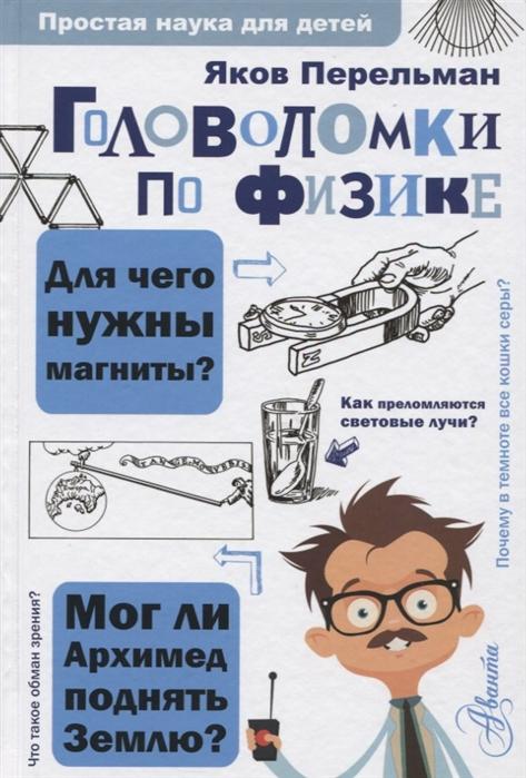 Купить Головоломки по физике, АСТ, Головоломки. Кроссворды. Загадки
