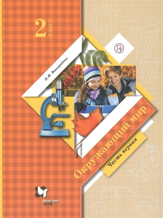 Окружающий мир 2 класс Учебник В двух частях Часть 1