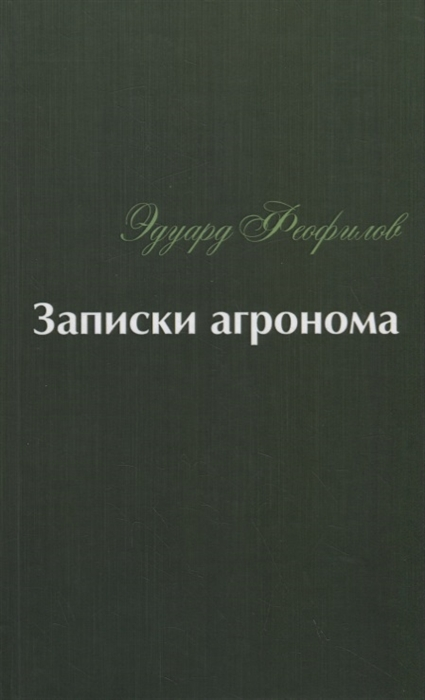 Феофилов Э. Записки агронома цена в Москве и Питере