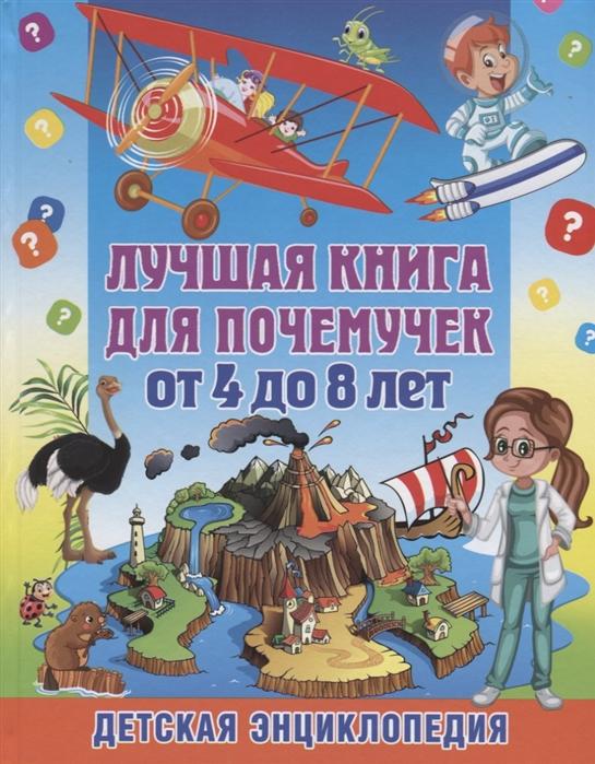 Купить Лучшая книга для почемучек от 4 до 8 лет Детская энциклопедия, Владис, Универсальные детские энциклопедии и справочники