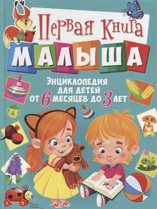 Купить Первая книга малыша Энциклопедия для детей от 6 месяцев до 3 лет, Владис, Первые энциклопедии для малышей (0-6 л.)