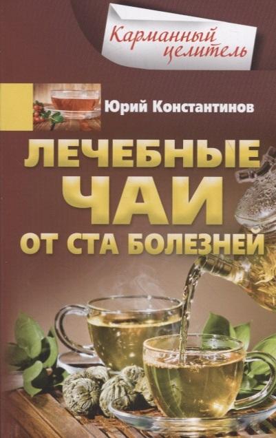 Константинов Ю. Лечебные чаи От ста болезней константинов ю лечение серебром драгоценное лекарство от ста недугов