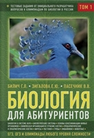 Биология для абитуриентов: ЕГЭ, ОГЭ и Олимпиады любого уровня сложности. Том 1. Основы классификации, Клетка, Вирусы, Растения, Животные