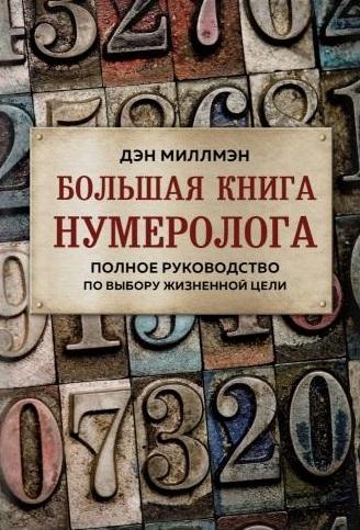 Большая книга нумеролога Полное руководство по выбору жизненной цели