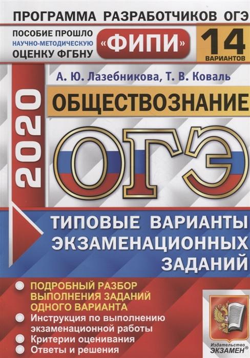 цена на Лазебникова А., Коваль Т. ОГЭ 2020 Обществознание Типовые варианты экзаменационных заданий 14 вариантов