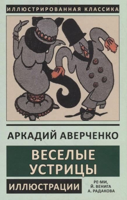 Аверченко А. Веселые устрицы аверченко а т веселые устрицы юмористические рассказы