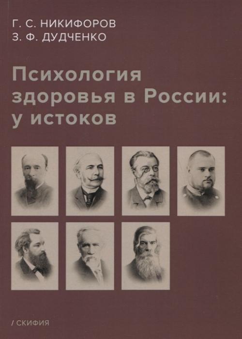 Психология здоровья в России у истоков Учебное пособие