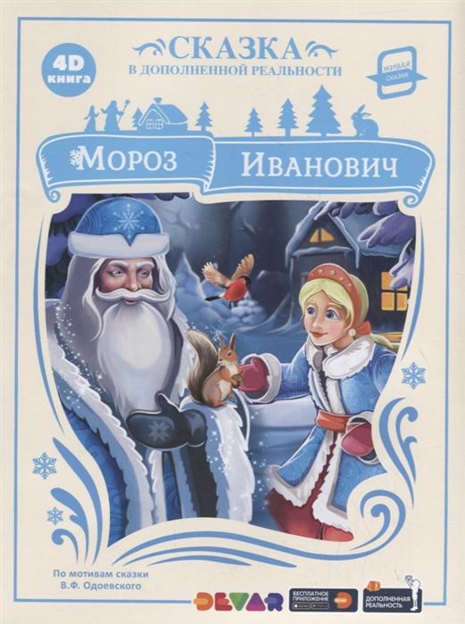 Мороз Иванович Сказка в дополненной реальности 4D книга