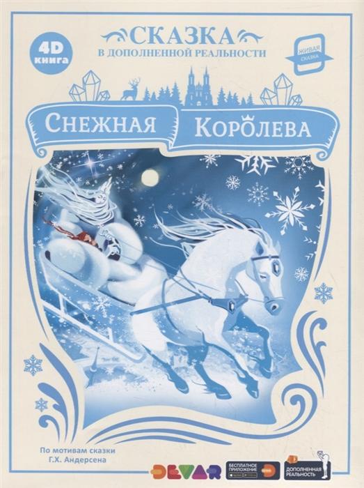 Снежная королева Сказка в дополненной реальности 4D книга