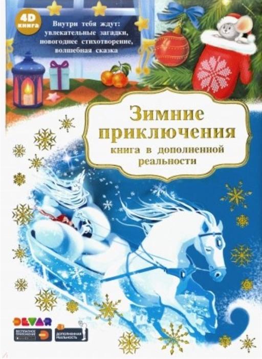 Зимние приключения Книга в дополненной реальности 4D книга