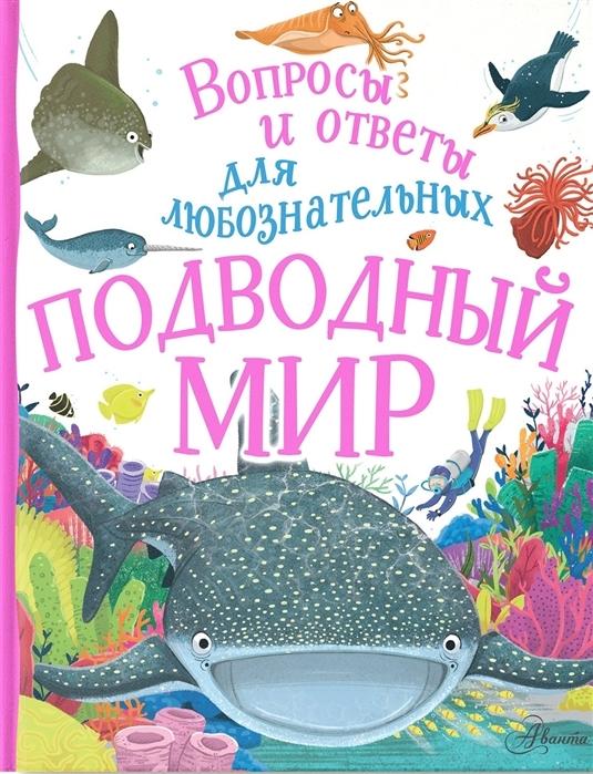Купить Подводный мир, АСТ, Естественные науки