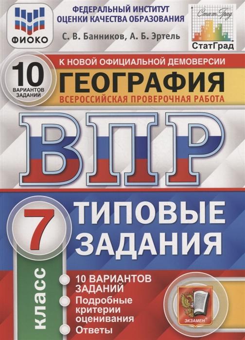 География Всероссийская проверочная работа 7 класс Типовые задания 10 вариантов