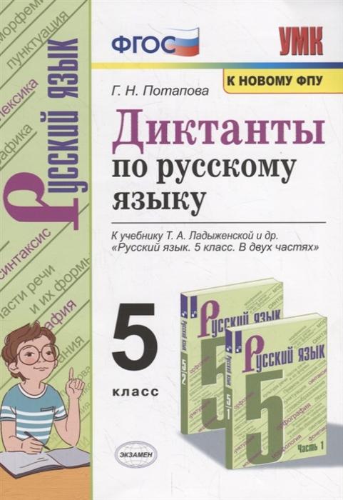 Диктанты по русскому языку 5 класс К учебнику Т А Ладыженской и др Русский язык 5 класс В двух частях
