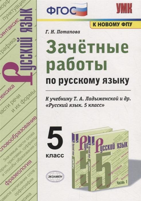 Зачетные работы по русскому языку 5 класс К учебнику Т А Ладыженской и др Русский язык 5 класс
