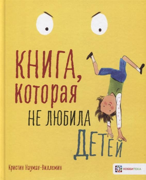 Науман-Виллемин К. Книга которая не любила детей мария петрова дура которая любила любить