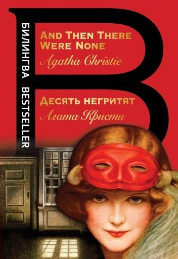 Десять негритят And Then There Were None