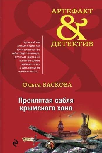 Баскова О. Проклятая сабля крымского хана баскова о призрачный блеск золота роман