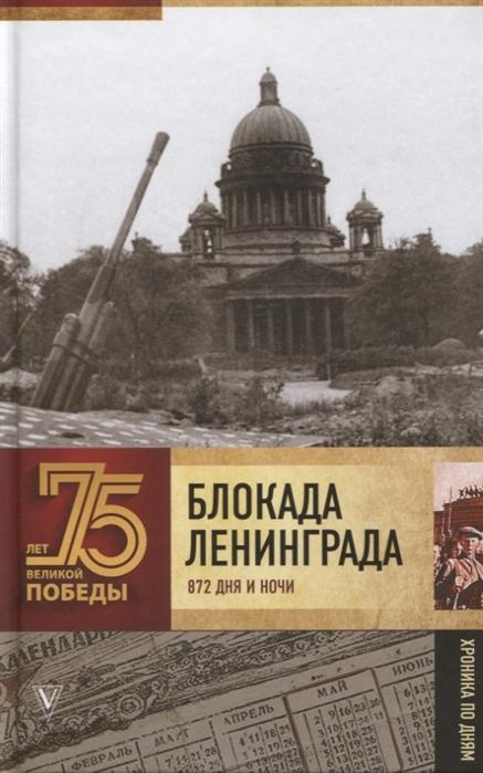 Блокада Ленинграда 872 дня и ночи Хроника по дням