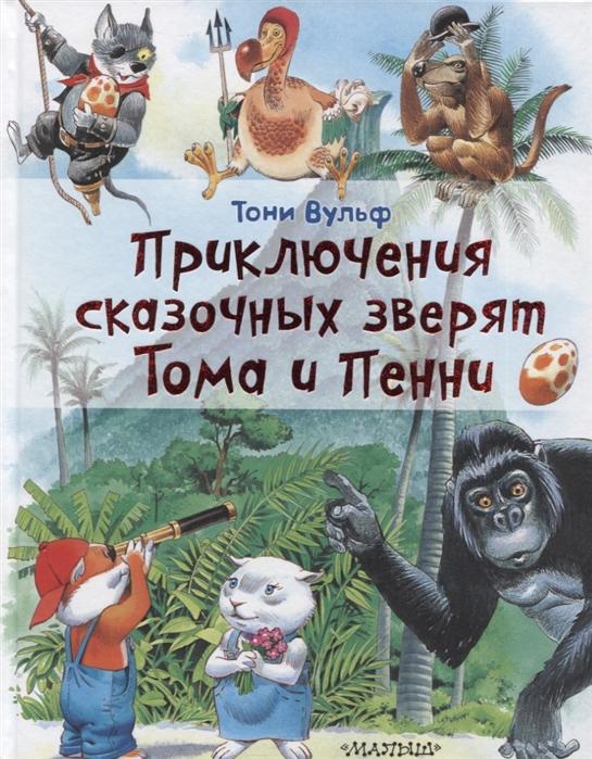 Вульф Т. Приключения сказочных зверят Тома и Пенни вульф а последняя хранительница роман в 2 т
