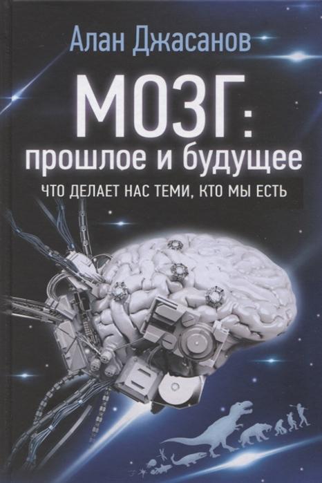 Мозг прошлое и будущее Что делает нас теми кто мы есть