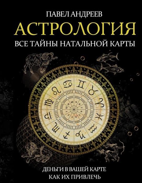 Астрология Все тайны натальной карты
