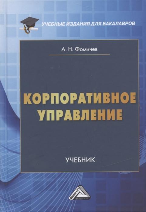 Корпоративное управление Учебник