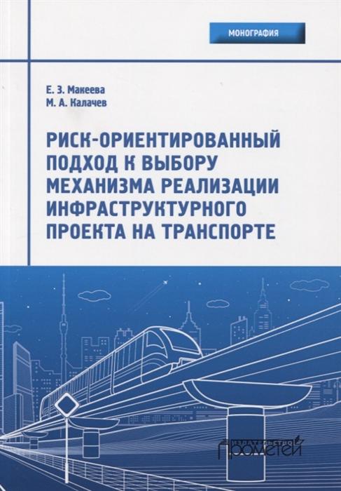 Риск-ориентированный подход к выбору механизма реализации инфраструктурного проекта на транспорте Монография
