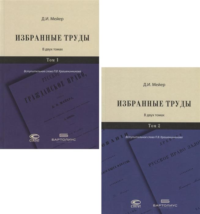 Мейер Д. Избранные труды В двух томах комплект из 2 книг арабские сказки в двух томах комплект из 2 книг