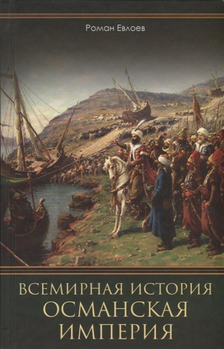 Всемирная история Османская империя