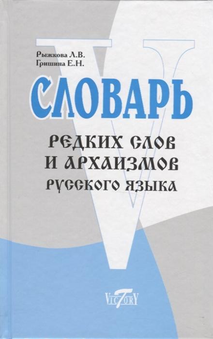 Словарь редких слов и архаизмов русского языка