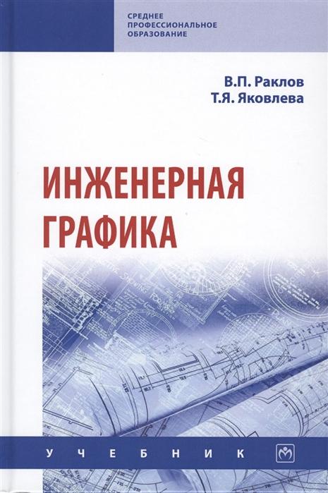 Инженерная графика Учебник
