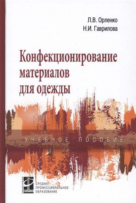 Орленко Л., Гаврилова Н. Конфекционирование материалов для одежды Учебное пособие
