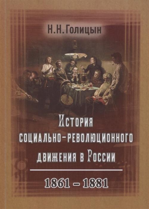 История социально-революционного движения в России 1861 1881