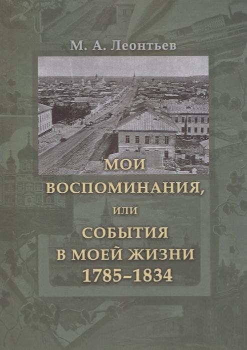 Леонтьев М. Мои воспоминания или События в моей жизни 1785 1834