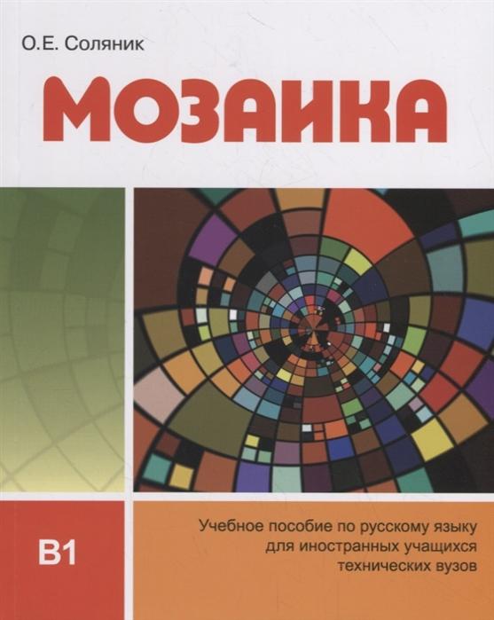 Мозаика Учебное пособие по русскому языку для иностранных учащихся технических вузов В1